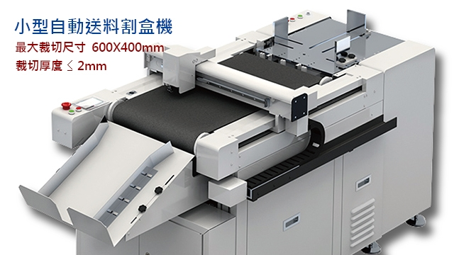 LS-0604-RM Small Automatic Cutter